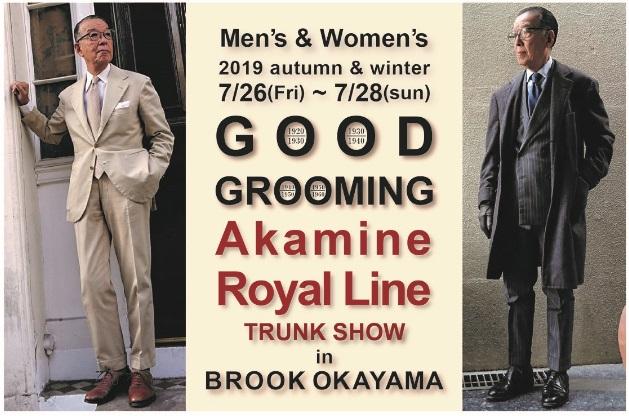Akamine Royal Line TRUNK SHOW in OKAYAMA