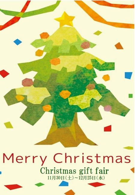 Christmas gift fair(クリスマスギフトフェア)