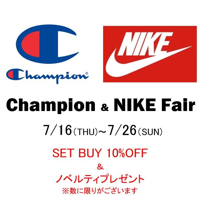 Champion & NIKE フェア ♪